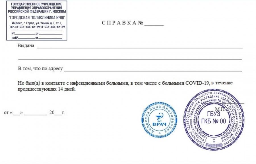 Справка об отсутствии контакта с больными COVID-19